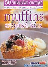 Muffins - ατομικά κέικ