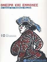 Όνειρα και εμμονές: τα σχέδια του Federico Fellini