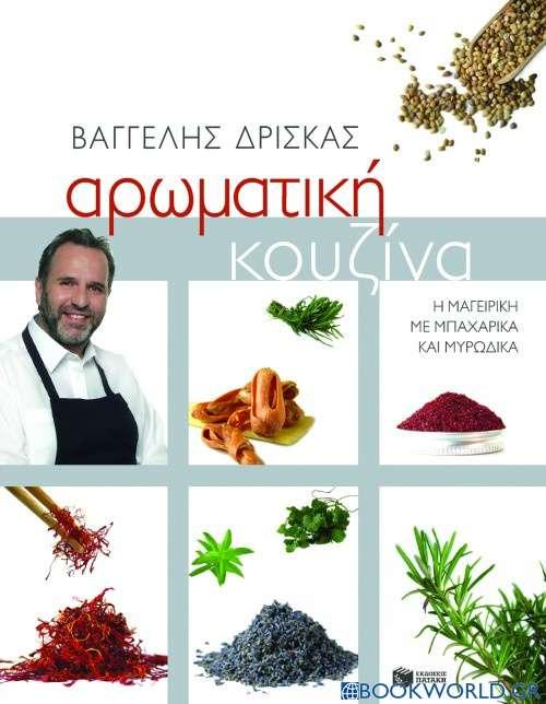 Αρωματική κουζίνα
