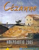Ημερολόγιο 2005: Paul Cézanne
