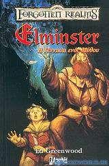 Έλμινστερ, η γέννηση ενός μύθου