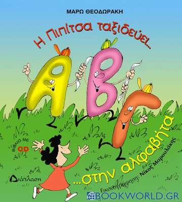 Η Πιπίτσα ταξιδεύει... στην αλφαβήτα ...και μαθαίνει τα γράμματα!!!