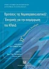 Προτάσεις της Νομοπαρασκευαστικής Επιτροπής για την αναμόρφωση του ΚΠολΔ