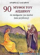 90 μύθοι του Αισώπου