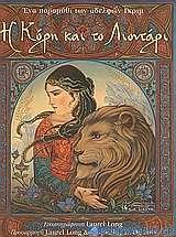 Η κόρη και το λιοντάρι