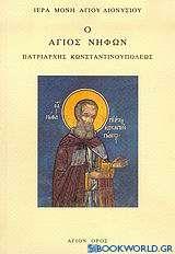 Ο Άγιος Νήφων Πατριάρχης Κωνσταντινουπόλεως