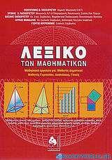 Λεξικό των μαθηματικών