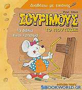 Σούριμους το ποντικάκι, τα βιβλία είναι χρήσιμα