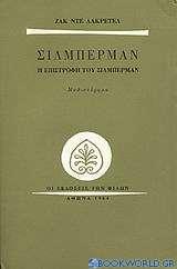 Σίλμπερμαν