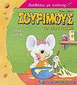 Σούριμους το ποντικάκι, γλυκές κρέπες
