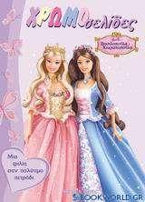 Barbie, Βασιλοπούλα και χωριατοπούλα: Μια φιλία σαν πολύτιμο πετράδι