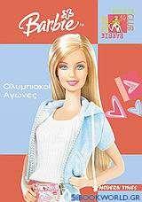 Barbie: Ολυμπιακοί Αγώνες