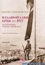 Η Ελληνοϊταλική κρίση του 1923