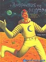 Ο άνθρωπος στο φεγγάρι