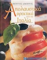 Απολαυστικά ορεκτικά από την Ιταλία
