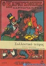 Ο Καραγκιόζης χαρτοπαίκτης