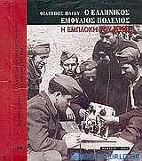 Ο ελληνικός εμφύλιος πόλεμος: η εμπλοκή του ΚΚΕ