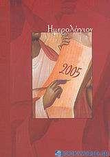 Ημερολόγιον 2005