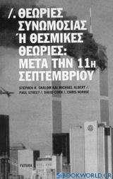 Θεωρίες συνωμοσίας ή θεσμικές θεωρίες: Μετά την 11η Σεπτεμβρίου