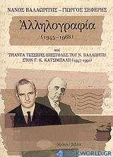 Νάνος Βαλαωρίτης - Γιώργος Σεφέρης αλληλογραφία 1945-1968 και τριάντα τέσσερις επιστολές του Ν. Βαλαωρίτη στον Γ. Κ. Κατσίμπαλη 1947-1950