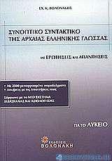 Συνοπτικό συντακτικό της αρχαίας ελληνικής γλώσσας για το λύκειο