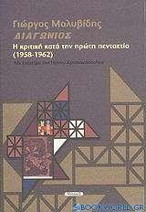 Περιοδικό Διαγώνιος: η κριτική κατά την πρώτη πενταετία (1958-1962)