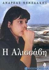 Η Αλισσάβη και άλλες ιστορίες
