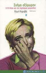 Σχήμα οξύμωρον ή η Λίζα και τα περίεργα μαρούλια
