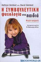 Η συμβουλευτική ψυχολογία στα παιδιά
