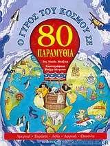Ο γύρος του κόσμου σε 80 παραμύθια