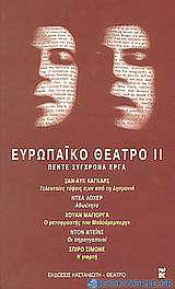 Ευρωπαϊκό θέατρο ΙΙ