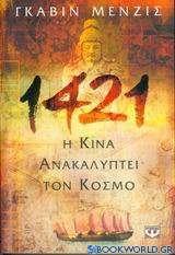 1421 η Κίνα ανακαλύπτει τον κόσμο