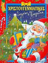 Χριστουγεννιάτικες ιστορίες και τραγούδια