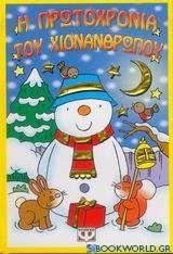 Η Πρωτοχρονιά του χιονάνθρωπου