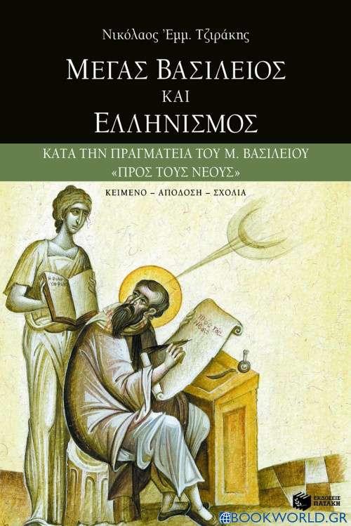 Μέγας Βασίλειος και ελληνισμός