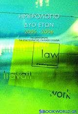 Ημερολόγιο δύο ετών 2005-2006 για δικηγόρους, για επαγγελματίες, για κάθε Έλληνα