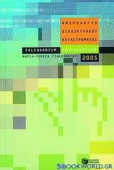 Calendarium interneticum, ήτοι, Ημερολόγιο διαδικτυακού καταστρώματος 2005