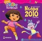 Ημερολόγιο 2010: Ντόρα η Μικρή Εξερευνήτρια