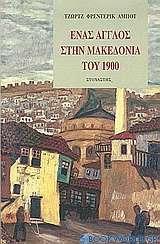 Ένας Άγγλος στην Μακεδονία του 1900