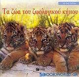 Τα ζώα του ζωολογικού κήπου