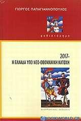 2017 Η Ελλάδα υπό νεο-οθωμανική κατοχή