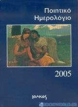 Ποιητικό ημερολόγιο 2005