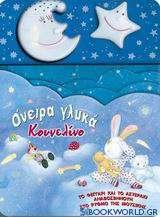 Όνειρα γλυκά Κουνελίνο