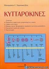 Κυτταροκίνες