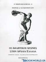 Οι αθλητικοί αγώνες στην αρχαία Ελλάδα
