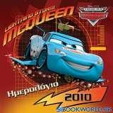 Ημερολόγιο τοίχου 2010: Ο κόσμος με τα αυτοκίνητα - Lighting Mcqueen