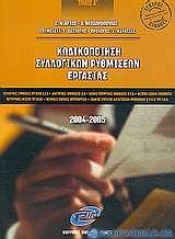 Κωδικοποίηση συλλογικών ρυθμίσεων εργασίας 2004-2005