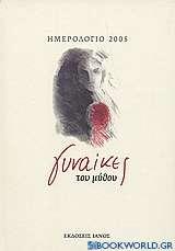 Γυναίκες του μύθου, ημερολόγιο 2005