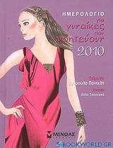 Ημερολόγιο για γυναίκες που γοητεύουν 2010