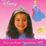 Είμαι μια μικρή πριγκίπισσα